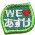 @takaki_asuke