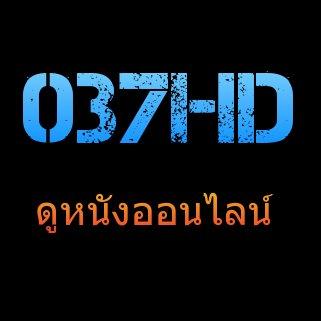 ดู หนัง ออนไลน์ 037hd