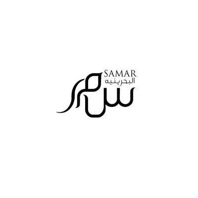 الشاعرة سمرالبحرينية's Twitter Profile Picture