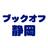 ブックオフ静岡(ハウマッチ・グループ)