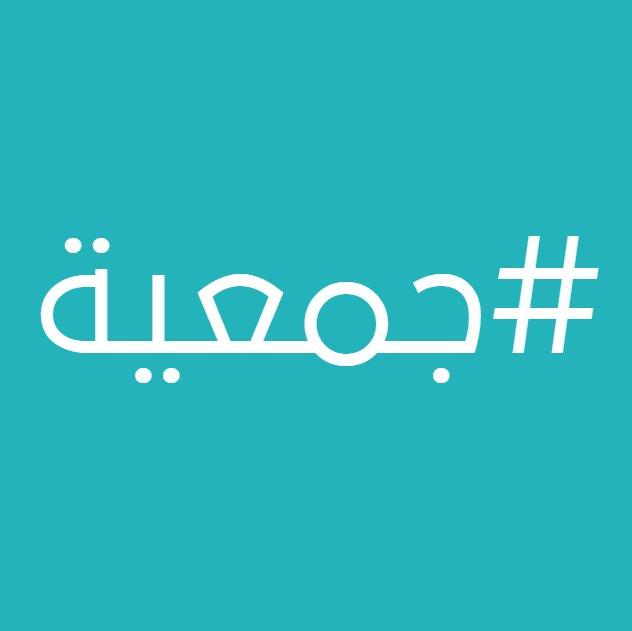 #جمعية