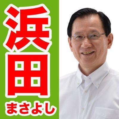@HamadaMasayoshi