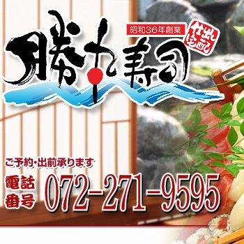 堺市 仕出し 寿司 勝丸寿司 katsumarusushi