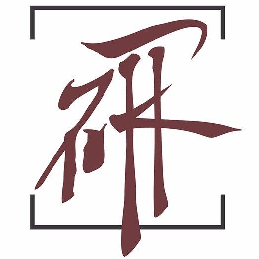 香港政策研究所