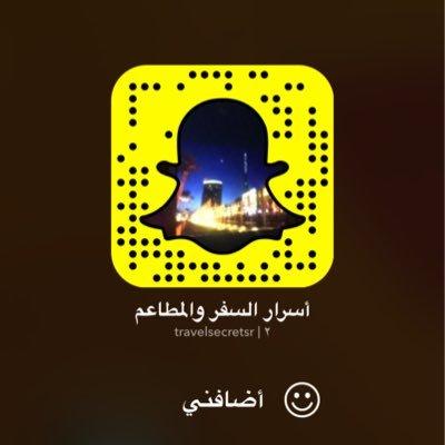 اسرار السفر's Twitter Profile Picture
