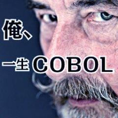 仕事中毒@俺、一生COBOL