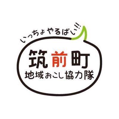 筑前町地域おこし協力隊(福岡県) (@chikuzen_okoshi) | Twitter