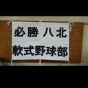 八戸北高校軟式野球部bot (@0527Tak) Twitter