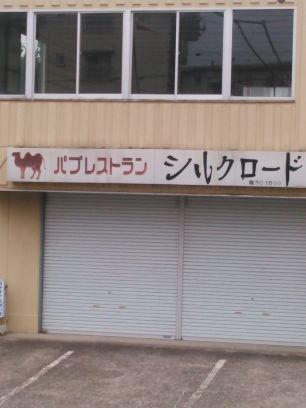 三浦一雄、人里真美、追っかけ (...