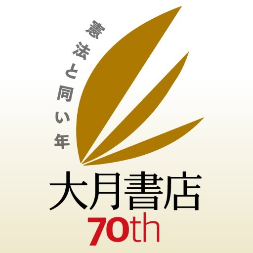 大月書店 Otsuki Shoten Publishers