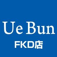 上野文具 FKD店