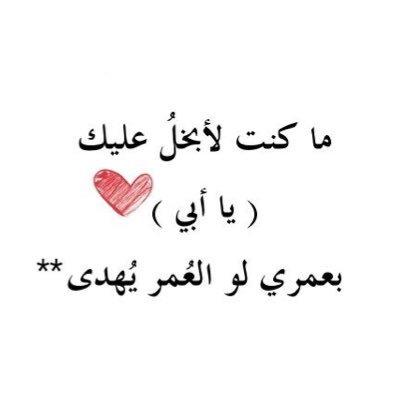 اللهم اشفي ابي Aby Aa9 Twitter