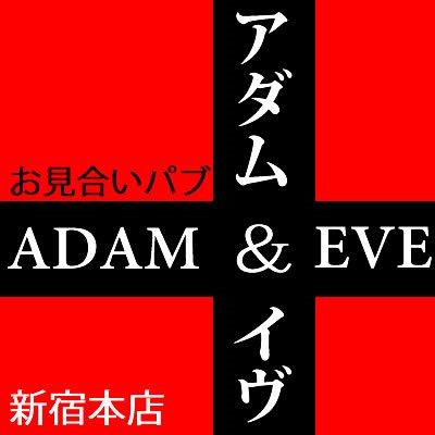 新宿 アダム と イブ