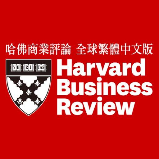 《哈佛商業評論》全球繁體中文版
