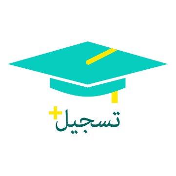 التسجيل في الجامعات Sajjel Twitter