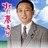 北海道議会議員 喜多 龍一