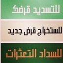 ابو عبدالله (@577am1) Twitter