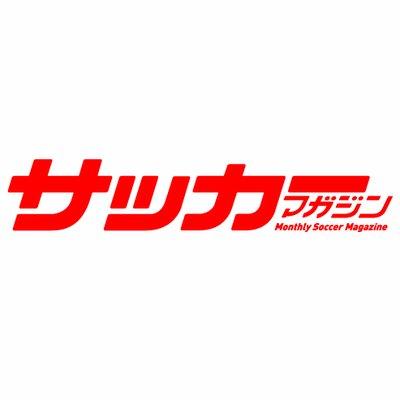 【24日発売】サッカーマガジン5月号『Jチャンピオン列伝』は明日発売。ぜひ、お手にとって、Jの歴史を感じてください! 25の王者が登場します。ジョルジーニョ(鹿島OB)、ペレイラ(V川崎OB)、久保竜彦(横浜FM OB)のインタビ… https://t.co/ImxO8rTAC1