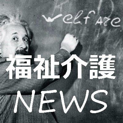 @fukushinews 福祉介護News