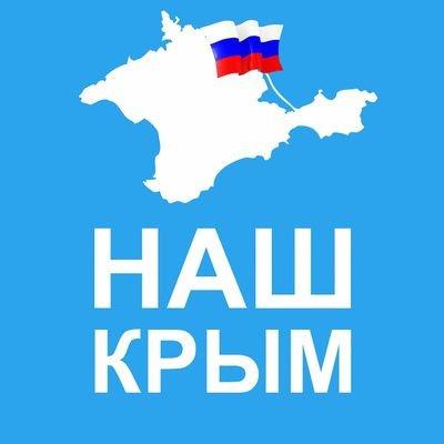 Крым наш картинки приколы
