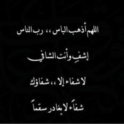 دعاء اللهم اشفي امي ـ صور