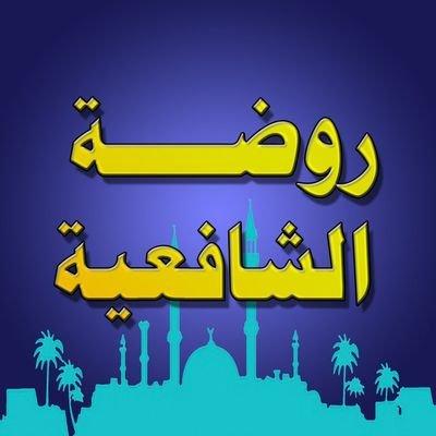 روضة الشافعية On Twitter حكم لقطة الحرم المدني اللقطة لقطة الحرم روضة الشافعية