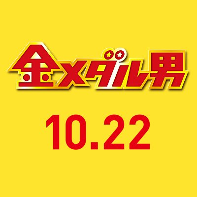 映画『金メダル男』配信&DVD発売中! @Kinmedao_movie