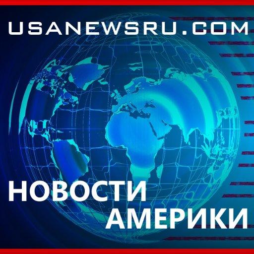 Смотреть новости америка про россию