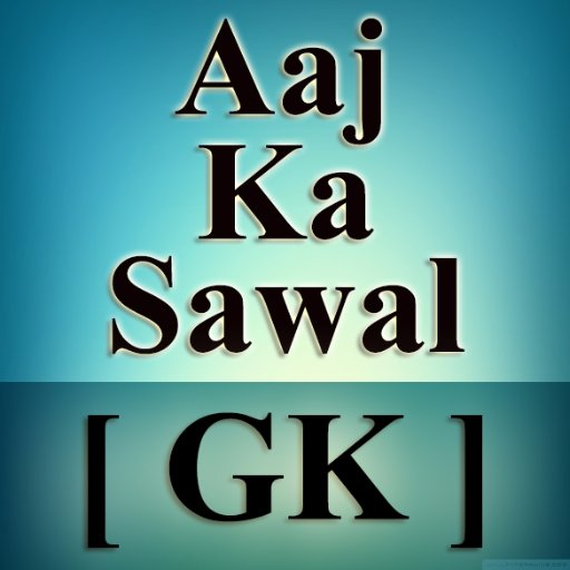 Aaj Ka Sawal Gk On Twitter I Added A Video To A