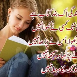 Urdu Poetry Sms On Twitter Mohabbat Ki Taleem Dil Ki