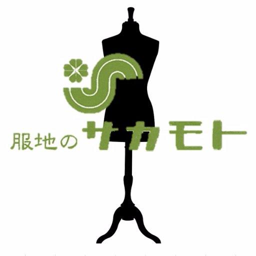 服地のサカモト(宮崎市にて布地・オーダー・ソーイング教室を承っています)