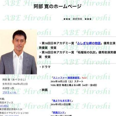 阿部 寛 の ホームページ