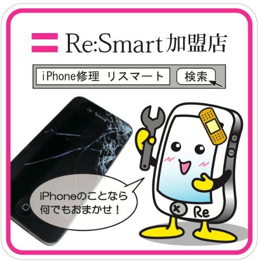 iPhone修理ReSmart品川荏原町