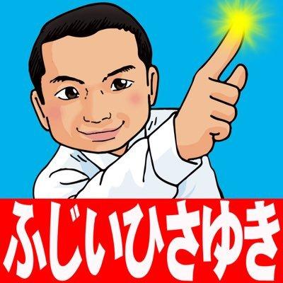 藤井ひさゆき