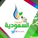 إعلانات السعودية