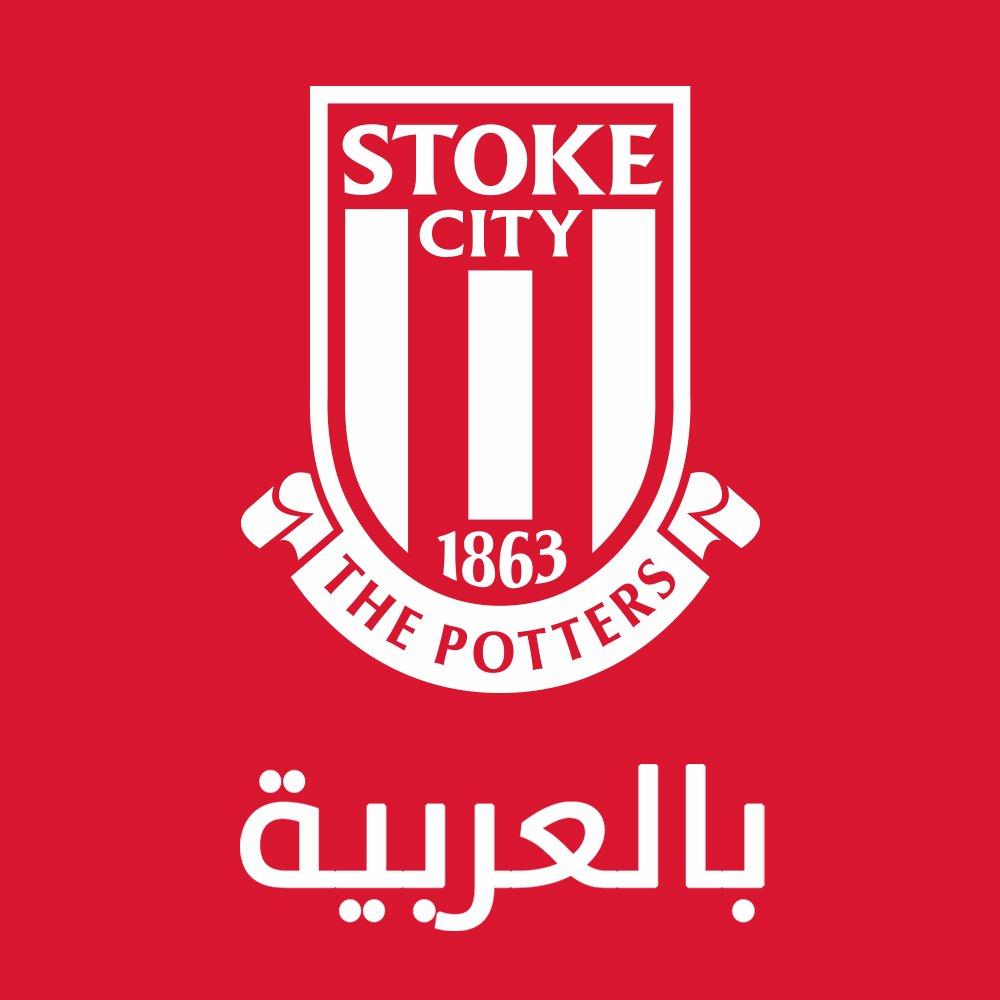Stoke City FC Arabic
