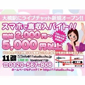 高収入バイト 福岡