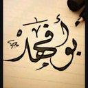 ابو فهد (@23125saeed) Twitter