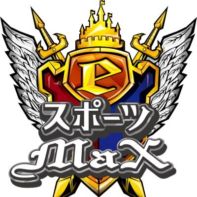eスポーツMaX (@GC_eSportsMaX) | Twitter
