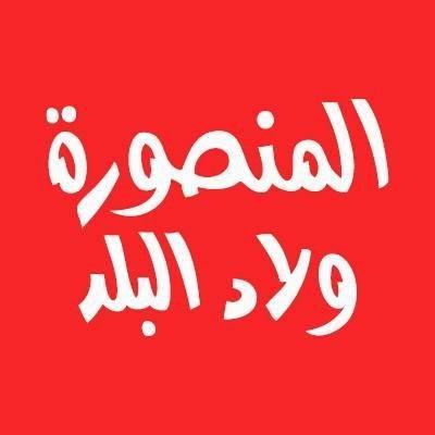 @almansoura_wb