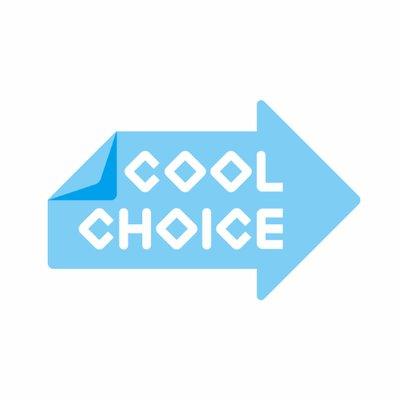 cool choice クールチョイス 環境省 kankyo cc twitter