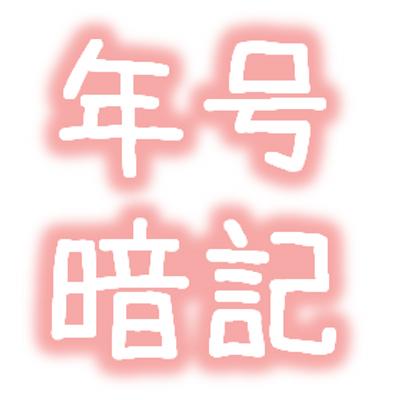 """れきしったー on Twitter: """"1857年:シパーヒーの反乱 ⇒ 覚え方:人は ..."""