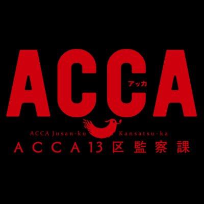 TVアニメ『ACCA13区監察課』公式ロゴ