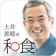土井善晴の和食アプリ