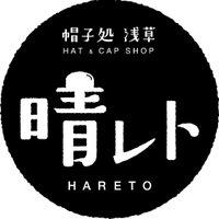 帽子処 浅草 晴レト  hareto