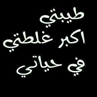 قلبي المجروح On Twitter حسبي الله ونعم الوكيل على كل ظالم ظلمني
