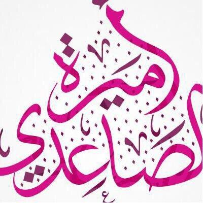 @Dr_AmerahSaeidi