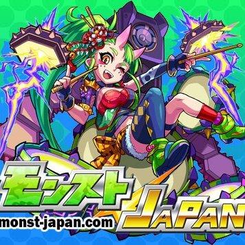 モンストJAPAN(ジャパン)