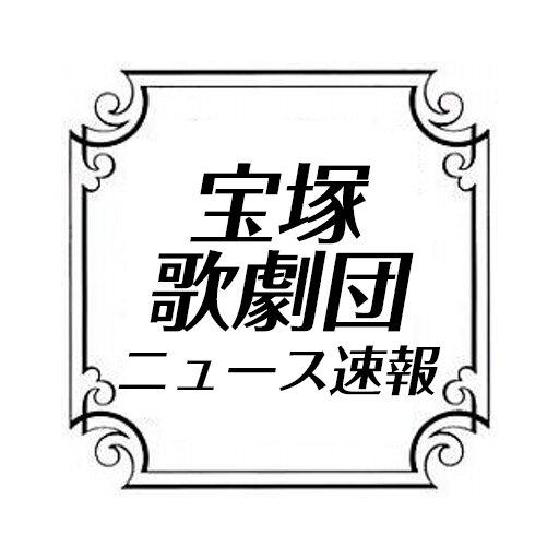 劇団 ニュース 歌 宝塚