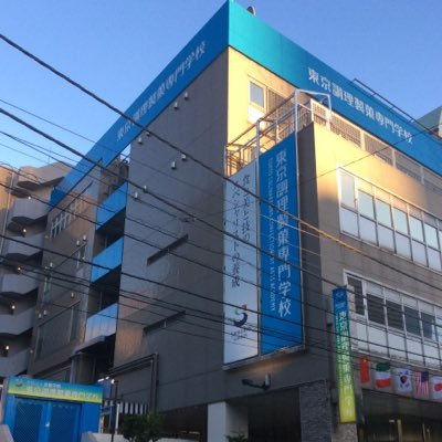 東京調理製菓専門学校